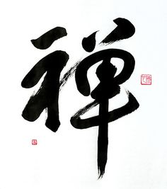Zen, Chan - Original Chinese Calligraphy - For the Goodness of the World - Wall Art - Peaceful Art - Zen Art on Etsy, $50.00
