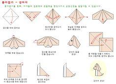 Különböző Origami - origami anyagok, színes papír hajtogatás, origami állatok, fa összecsukható origami konfetti anyagok, origami minta]: Naver blog
