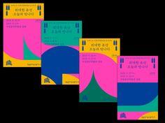 Typographic Design, Graphic Design Branding, Graphic Design Posters, Graphic Design Inspiration, Packaging Design, Typography, Print Layout, Layout Design, Print Design