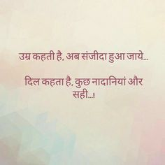 Dil k jazbaat💗 People Quotes, True Quotes, Best Quotes, Motivational Quotes, Inspirational Quotes, Qoutes, Crazy Quotes, Life Quotes To Live By, Poetry Hindi