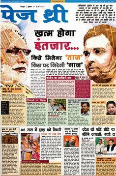 Modi Government,ND Tiwari Got Marriage Again,Kedarnath Journay,Amit Shah,Dehradun News,Haridwar News,Pauri Garhwal News,Tehri News,Chamoli News,Uttarkashi News,Rudraprayag News,Nainital News,Rudrapur News,Champawat News,Pithoragarh News,Bageshwar News,Almora News,Uttarakhand News,India News,Political News,Sports News,World News,Page Three epaper,Page3, Hindi Newspaper Dehradun Uttarakhand.