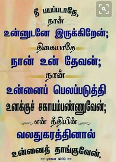 Bible Words In Tamil, Bible Words Images, Bible Teachings, Bible Scriptures, Jesus Quotes, Bible Quotes, Christian Verses, Verses For Cards, Bible Promises
