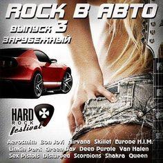 "Check out ""VA - Rock в Авто 3 (2014)"" by Manulova on Mixcloud"