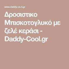 Δροσιστικο Μπισκοτογλυκό με ζελέ κεράσι - Daddy-Cool.gr Daddy, Blog, Blogging, Fathers
