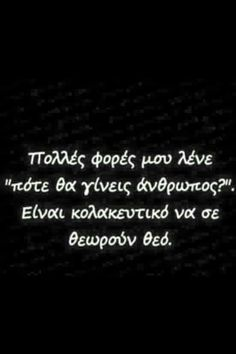 Με κάνετε και κοκκινίζω #greekquotes #greek_post #ελληνικα #στιχακια #γκρικ #γρεεκ #edita Funny Greek Quotes, Greek Memes, Funny Qoutes, Funny Picture Quotes, Funny Texts, Savage Quotes, Try Not To Laugh, True Words, Relationship Quotes