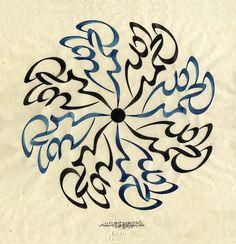 Al-Hamdu Lillah Fatih Ozkafa Arabic Calligraphy Art, Arabic Art, Special Words, Islamic Pictures, Letter Art, Types Of Art, Art Forms, Framed Art, Mandala