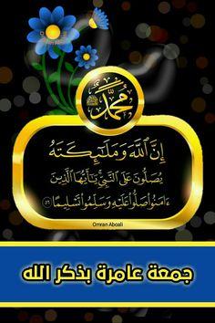 ae575c36523 By Omran Aboali - google+  جمعة طيبة مباركة