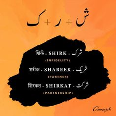 Urdu Words With Meaning, Hindi Words, Arabic Words, More Words, New Words, Beautiful Meaning, Letter Form, Heart Touching Shayari, Learning Arabic