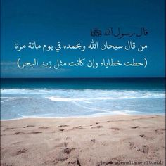 Whoever says  سبحان الله وبحمده 100 times a day, then his minor sins will be forgiven even if they are more than the foam of the ocean.