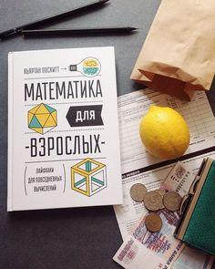 Благодаря книге «Математика для взрослых» с лайфхаками для повседневных вычислений вы сможете: 🔢Быстро подсчитать, какая акция выгоднее: «Скидка 30%», «Купи 2 и получи 1 бесплатно» или все-таки «Купи 1 и получи еще 1 за полцены» 🔢Узнать изящный способ умножать числа при помощи пальцев рук 🔢Показать друзьям несколько покерных фокусов 🔢Рассчитать кратчайшее расстояние между двумя точками на карте мира 🔢Точно рассчитать банковские проценты и многое другое. #математикадлявзрослых…