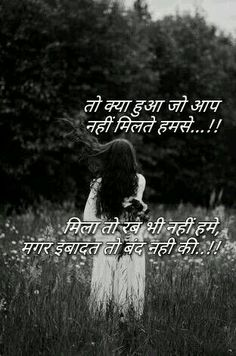 55 Beautiful Hindi Love Shayari Images For Whatsapp Dp . Hindi Quotes Images, Love Quotes In Hindi, Sweet Quotes, Love Quotes For Him, Sad Quotes, Heartbreaking Quotes, Chanakya Quotes, Adorable Quotes, Indian Quotes