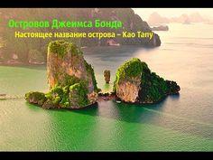 Островов Джеймса Бонда Настоящее название острова – Као Тапу