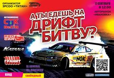 II этап Drift Battle Chita   AutoEvents - Автомобильные события