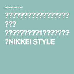 骨盤の傾きを正して美しい姿勢を手に入れる ゆがみリセット学(1) ヘルスUP NIKKEI STYLE