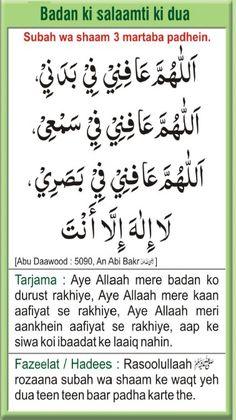 Quran Quotes Love, Quran Quotes Inspirational, Islamic Love Quotes, Religious Quotes, Islamic Teachings, Islamic Dua, How To Read Quran, Dua For Health, Ramadan Wishes