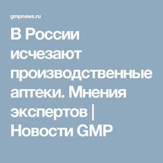 В России исчезают производственные аптеки. Мнения экспертов | Новости GMP