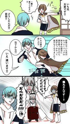 Handsome Anime, Touken Ranbu, Doujinshi, Geek Stuff, Manga, Comic, Hero, Animation, Games