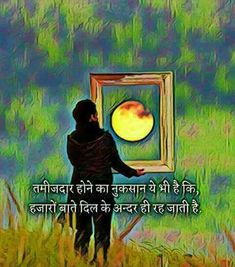 Quotes and Whatsapp Status videos in Hindi, Gujarati, Marathi Heart Quotes, New Quotes, Daily Quotes, Words Quotes, Life Quotes, Qoutes, Geeta Quotes, Adorable Quotes, Whatsapp Status Quotes