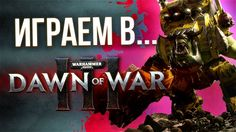 Играем в Warhammer 40,000: Dawn of War III