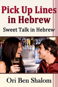 How to sweet talk in Hebrew!  http://www.amazon.com/Conversational-Hebrew--Lines-Hebrew-ebook/dp/B009697QAI/ref=sr_1_1?s=digital-text=UTF8=1346913342=1-1=hebrew+pick+up+lines