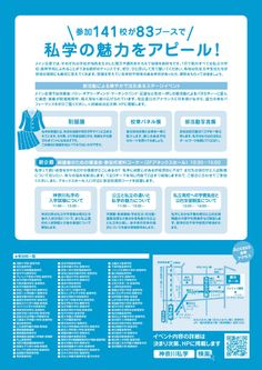 27zenshigakuten-ura Graph Design, Flyer Design, Layout Design, Infographic, Editorial, Typography, Poster, Flyers, Letterpresses