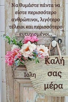 Good Morning, Burlap, Reusable Tote Bags, Mental Health, Celebrities, Buen Dia, Celebs, Bonjour, Hessian Fabric