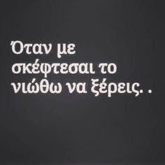 Greek Love Quotes, Funny Greek Quotes, Sad Love Quotes, Best Quotes, Quotes To Live By, Poem Quotes, Wisdom Quotes, Feeling Loved Quotes, Saving Quotes