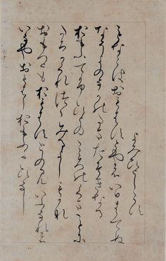 バーク・コレクション| 古今和歌集(古今和歌集)からの3つの詩