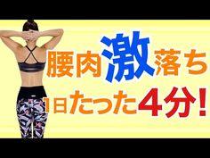 【これで本気の腰肉撃退】たった4分で劇的に変わるお腹周りの浮き輪肉解消ダイエット - YouTube Muffin Top, Bikinis, Swimwear, Exercise, Change, Diet, Training, Youtube, Exercises