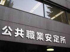 セクハラ パワハラ情報室: ハローワーク職員、部下にセクハラで停職6カ月 福岡