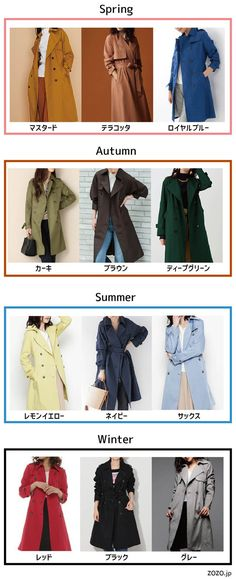 Which trench coat will suit you? Deep Winter Palette, Fashion Addict, Girl Fashion, Capsule Wardrobe Women, Colour Combinations Fashion, Trench Coat Outfit, Seasonal Color Analysis, Fashion Seasons, Japanese Fashion
