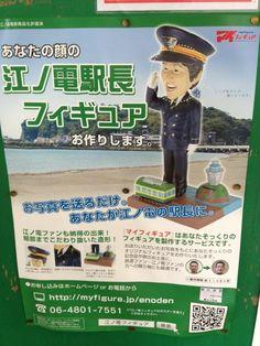 あなたの顔で江ノ電の駅長さんのフィギュア