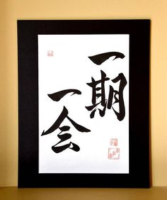 "Japanese Shodo Calligraphy Art - 一期一会 Ichi-go Ichi-e ""One chance One meeting"" Christmas Gift Zen Buddhism Martial Arts Dojo Inspiration"