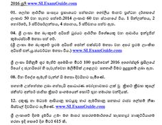 General knowledge in sinhala Past Exam Papers, Past Exams, Exam Guide, Gk Questions, Entrance Exam, Wedding Invitation Cards, Free Resume, Sri Lanka, Sample Resume