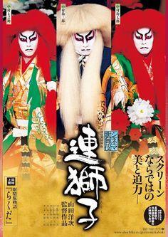 "Poster of cinema Kabuki ""Renjishi"" starring by Kanzaburo NAKAMURA (1955 - Dec. 5, 2012), Japan. S)"