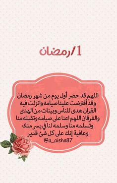 Ramadan Prayer, Ramadan Day, Ramadan Mubarak, Islamic Love Quotes, Funny Arabic Quotes, Muslim Quotes, Quran Verses, Quran Quotes, Positive Quotes For Life Motivation