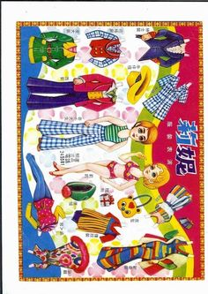 Japanese paper dolls - 14