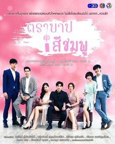 79 Best Lakorns images in 2016 | Thai drama, Korean dramas