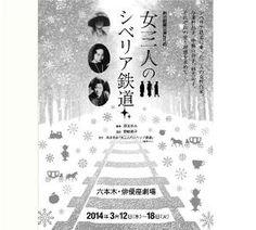 演劇情報 「女三人のシベリア鉄道」12日から18日まで東京・俳優座劇場で 作品は、愛と理想を追って、シベリア鉄道に乗った3人の女性作家、与謝野晶子、中條百合子、林芙美子が主人公。 一人は7人の子を置いてパリにいる夫に会いに、一人はロシア革命十年後の社会を観に、一人は画家の恋人に会いに、シベリア鉄道に乗る。