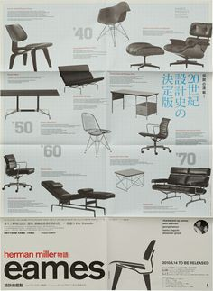 Eames poster found by TypeToy