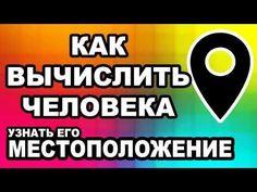 Как Найти Человека По Номеру Телефона   Вычисление Местонахождения - YouTube