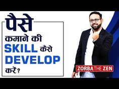 पैसे कमाने की Skill कैसे Develop करें ? How To Develop Money Making Skills ?   Zorba The Zen - YouTube Chief Operating Officer, Improve Concentration, Motivational Stories, Achieving Goals, Meditation Techniques, Achieve Success, Life Advice, Positive Attitude, Study Tips