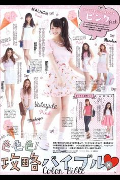 Popteen Magazine July 2015 Scans