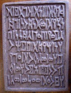 Sabaean Inscription.. Ancient Aliens, Ancient Art, Ancient Egypt, Ancient History, Arrow Of Time, Ancient Scripts, Horn Of Africa, Haile Selassie, Cradle Of Civilization