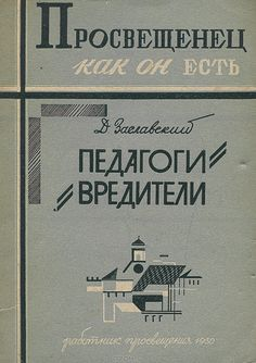 The Sabotage Teachers, 1930.