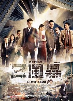 Z Storm - Z Feng bao (2014)