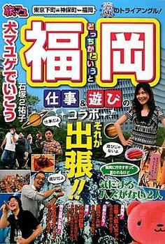 Amazon.co.jp: 旅マユ (Vジャンプ・コミックス): 石塚 2祐子: 本