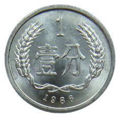 (B70) - China - 1 Fen 1986 - Staatswappen - UNC - KM# 1 #numismatics #coins #ebay #money #currency #sales #deals #store #shop #shopping