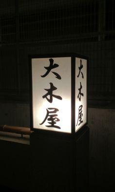 もんじゃ大木屋  http://r.gnavi.co.jp/gabr800/