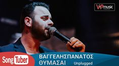 Βαγγέλης Πανάτος - Θυμάσαι - Unplugged Greek Music, Songs, News, Youtube, Youtubers, Youtube Movies